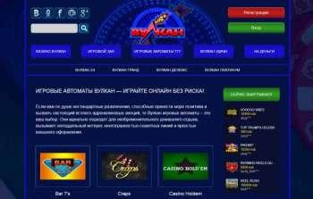 Вулкан Россия – информативное казино с выгодными играми