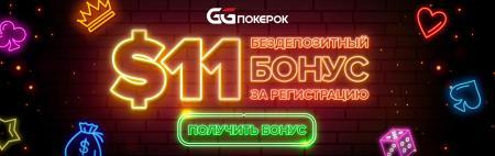 Бонусные поощрения от заведения GGPokerOK