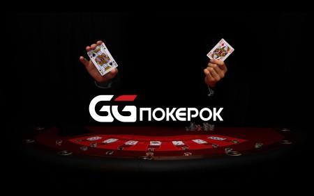 GGпокерОК – лучшее место для фанатов покера